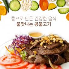 불맛나는 콩고기구이 비건 콩단백 웰빙 채식요리 대체고기