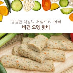 비건 오뎅(250g) 핫 바 어묵 콩고기 반찬 채식 단백질 건강한