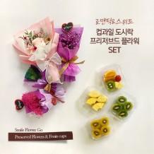 [화이트데이] 과일도시락+꽃다발 선물세트